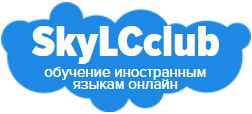 Онлайн школа английского языка — SkyLCclub