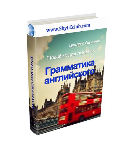Книга по грамматике английского